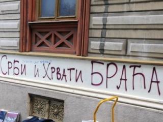 graffitti-srbi-i-hrvati-su-braca.jpg